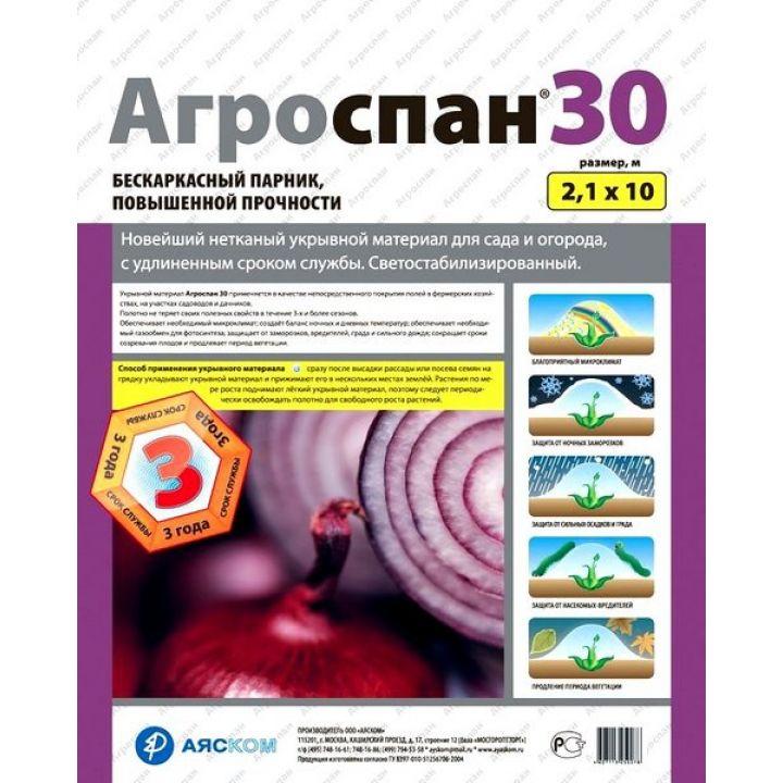 Агроспан 30(1,6*10)