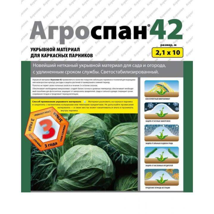 Агроспан 42 (4,2х11)м.