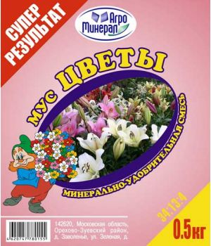 "МУС ""Цветы""- фасовка 0,5 гр."