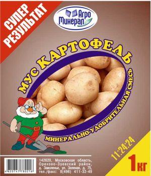 "МУС ""Картофель"" – 1 кг."